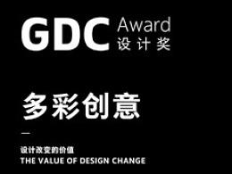 GDC Show 2019 在贵阳:多彩创意