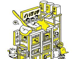 卡朋美食建筑插画