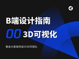 B端设计指南00 - 3D可视化