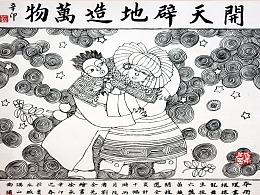 中国农民画动画《开天辟地造万物》