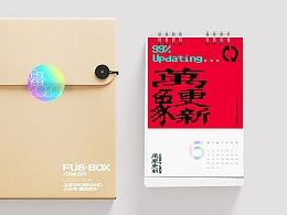 2020鼠年红包&日历/FU8-BOX