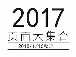 2017年页面大集合