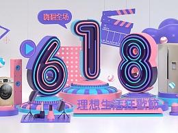 【腾小渔—C4D教程】618场景