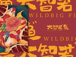为餐饮品牌【新成】鱼类产品包装 插画设计/字体设计