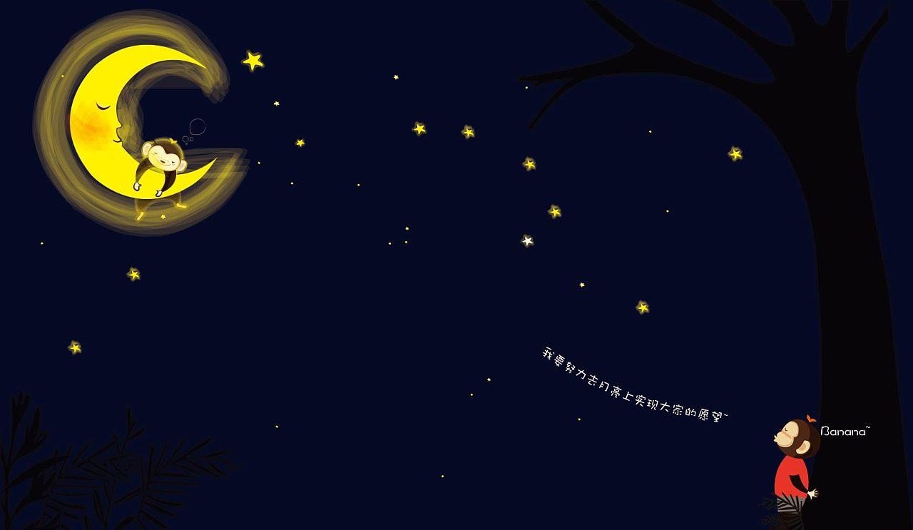 变成月亮的星星