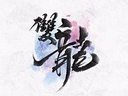 守望先锋:双龙毛笔字体