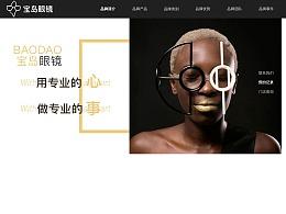 宝岛眼镜官网重建
