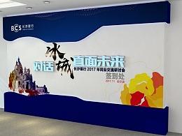 智成笔品牌设计-长沙银行-签名墙设计-签到处设计