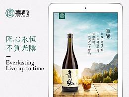 从研发到出品上线全程参与的熹酿青风青梅酒