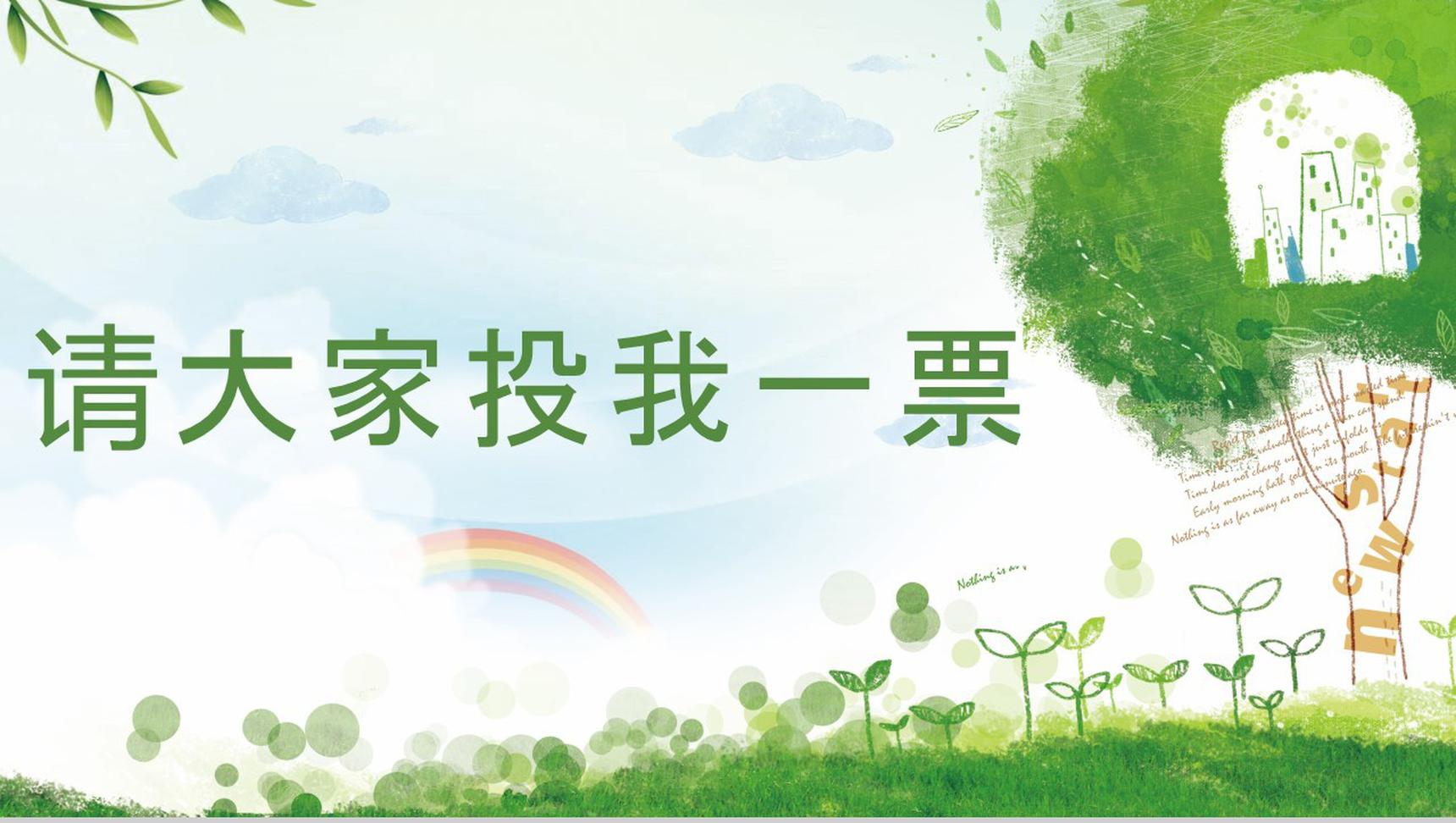 绿色手绘清新班干竞选自我介绍ppt模板