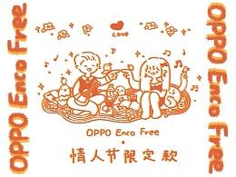 OPPO Enco Free·Miss/Love/Sweet「情人节限定款」