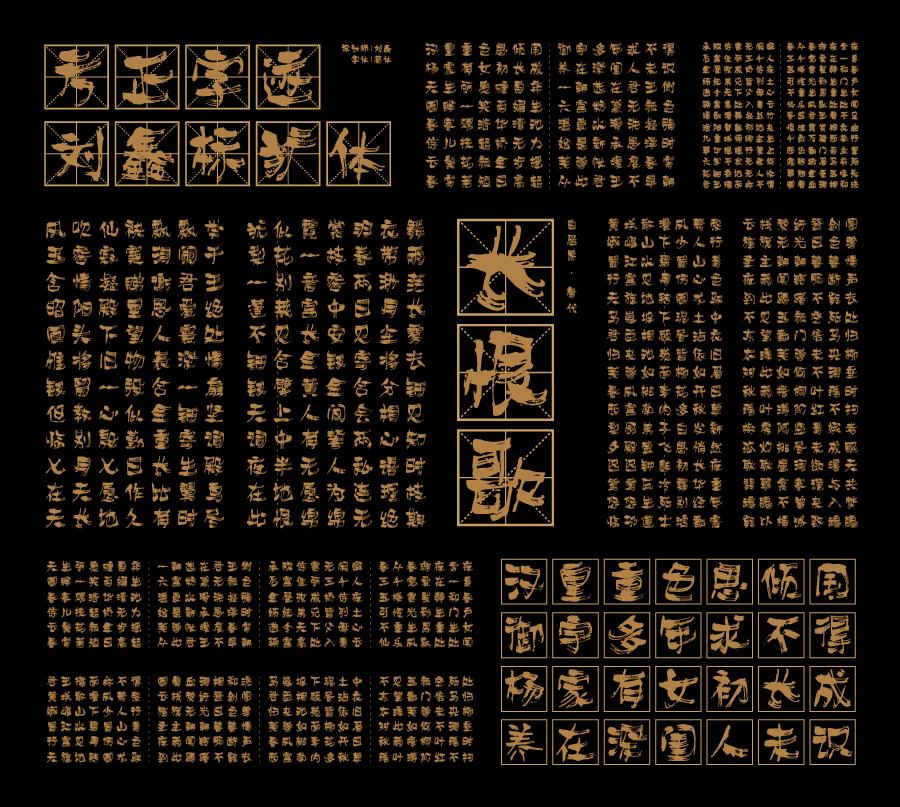 查看《方正字迹-刘鑫标犷体(简繁)》原图,原图尺寸:900x807