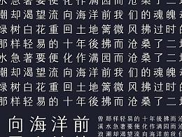 字体设计/席慕容诗集-七里香
