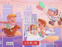 【创意周报】六月 - 第一周