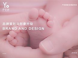 伊姿韵母婴品牌VI提案