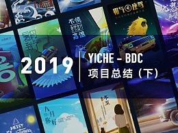 2019年度项目总结(下)
