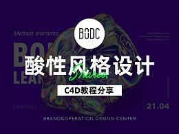 【教程分享】酸性风c4d设计教程