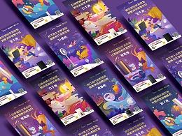 【12星座】产品插画海报设计