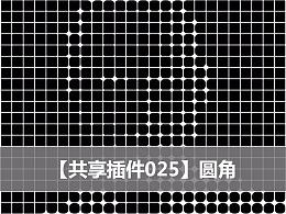 【共享插件025】圆角