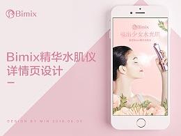 Bimix精华水肌仪详情页面设计