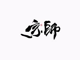 小字集-2017-《十二》
