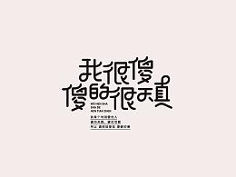 2019 | 字体设计第二弹