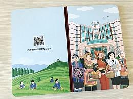 广西妇联手账本插画