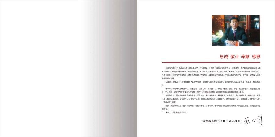 淄博燃气诚意十周年画册设计奥臣策划设计 书邯郸家具月星图片