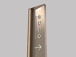 苏州太湖金谷小镇导示标识