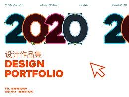 2020平面视觉设计作品集
