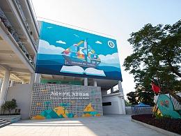 校园文化建设-万科虎门梅沙小学(综合设计)