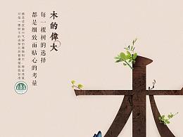 北辰植树节系列网推单屏&华夏航空人文客舱物料主画面