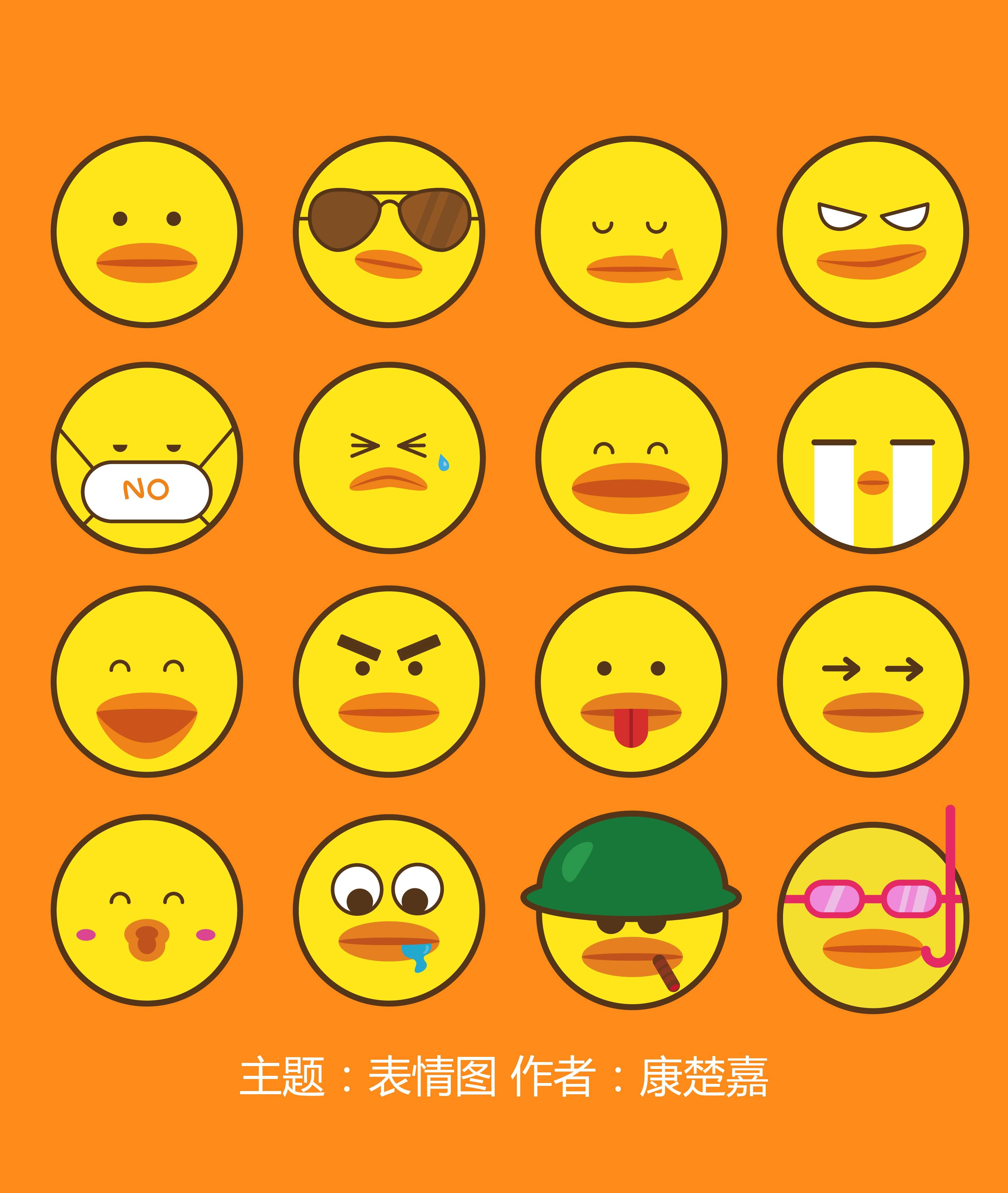 emoji表情图图片