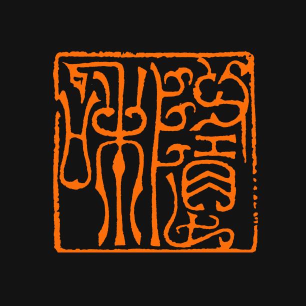 查看《【鸟虫印*随和】【双木堂精品篆刻印章】》原图,原图尺寸:612x612