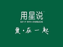 星巴克七夕朋友圈广告
