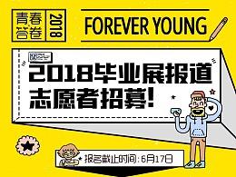 2018毕业展报道志愿者招募 | FOREVER YOUNG