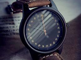 二十四节气主题手表