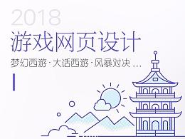 2018游戏网页设计