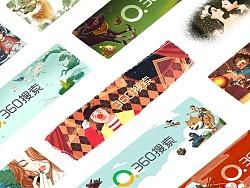 360搜索Doodle设计总结