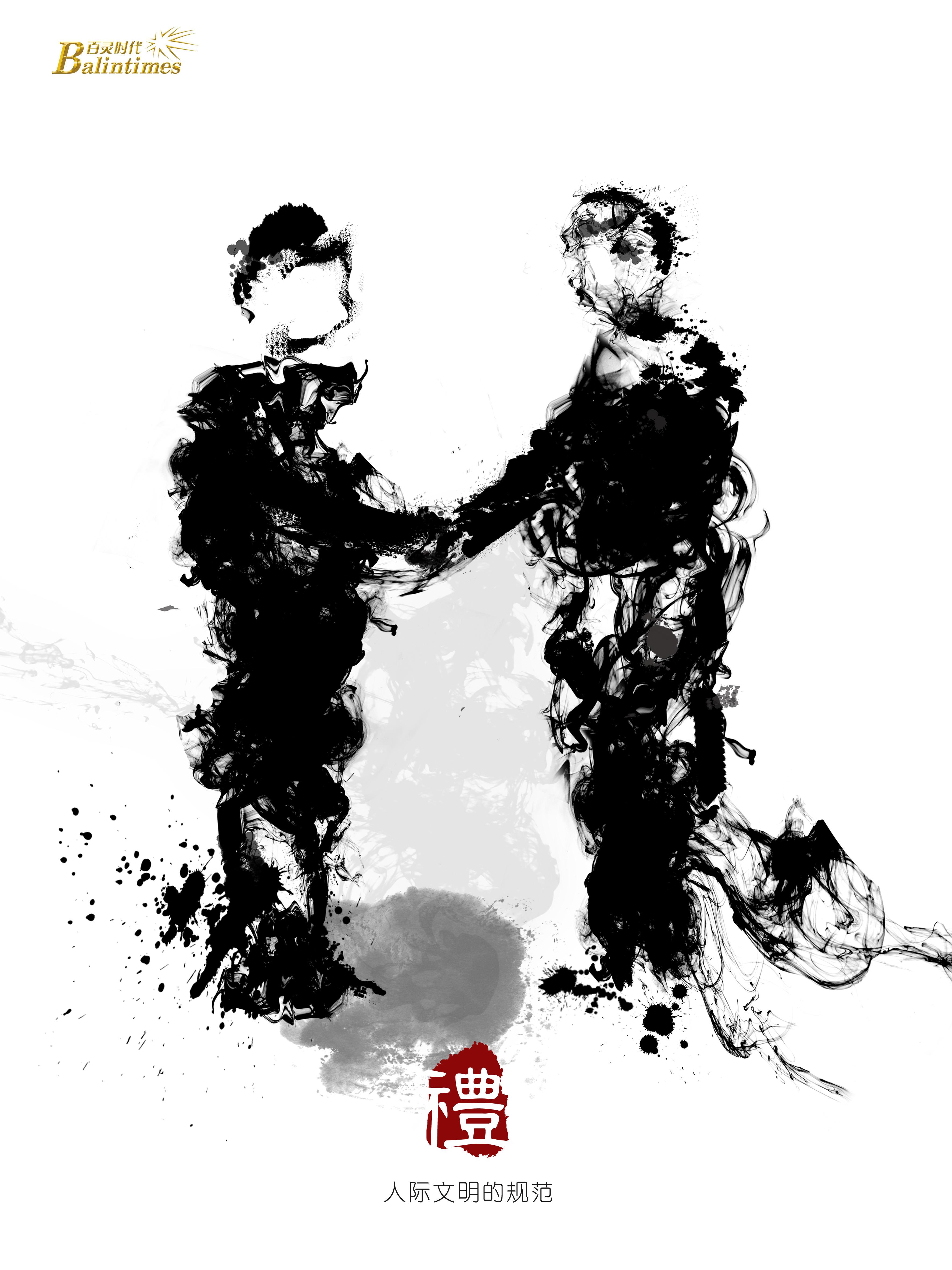 中国风水墨礼,孝,仪人文公益海报