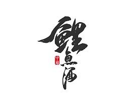 石头许6月 书法字体 书法定制 书法商写 日本字体