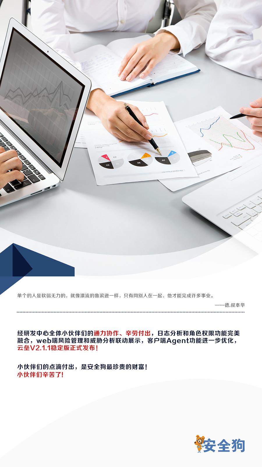【飞机稿】关于企业文化|海报|平面|瑾之