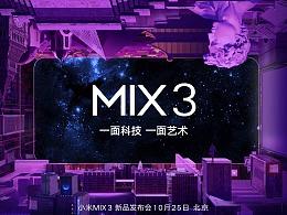 小米MIX3手机主视觉海报- 一面科技一面艺术