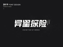 近期字体设计