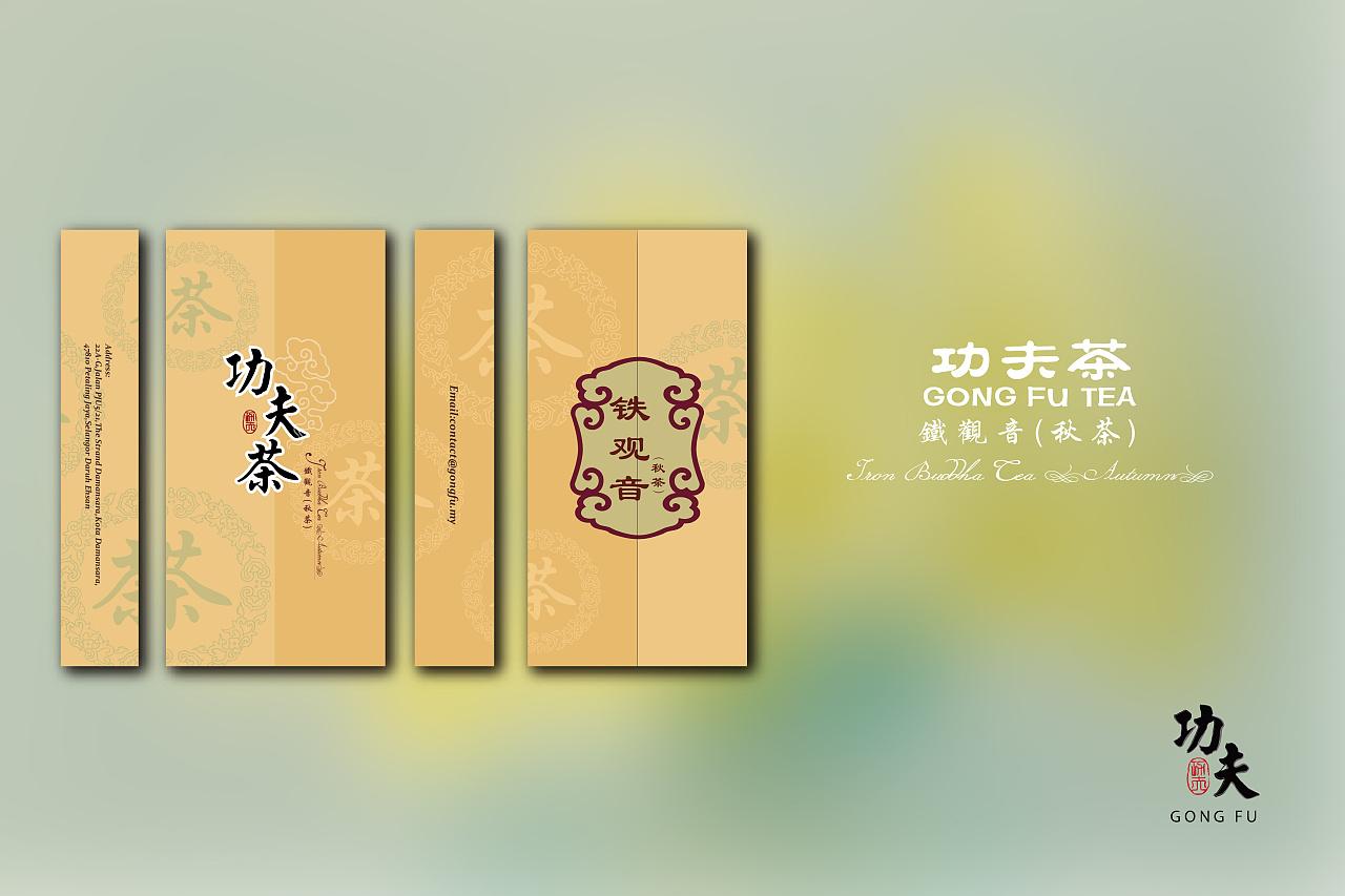 gong fu tea 功夫茶 茶叶包装袋图片