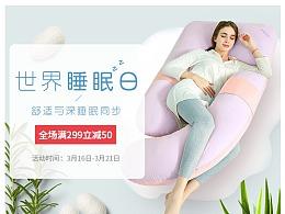 佳韵宝唯品会档期+京东活动海报