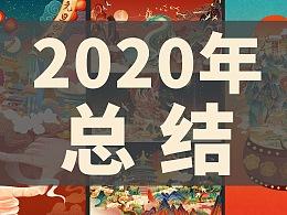 【绘画】2020年插画总结