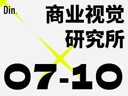 Din.Lab x Justill 商业视觉研究所 / 下