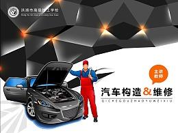 汽车构造与维修PPT模板