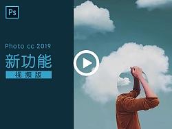 Photoshop cc2019新功能介绍【视频版】